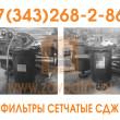 Фильтр СДЖ Ду 80 Ру25
