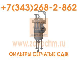 Фильтр СДЖ Ду250 Ру25