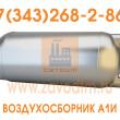 Горизонтальный воздухосборник А1И 019.000