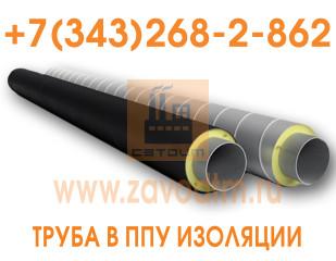 ППУ теплоизоляция стальных труб