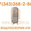 Ресиверы воздушные со склада в Казани