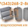 Воздухосборники А1И 018.000, А1И 014.000