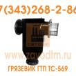 Грязевик ГТП серия ТС 569
