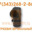 Грязевик ГВ Ду 800