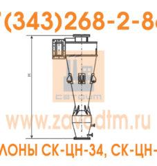 Циклоны СК-ЦН-34, СК-ЦН-34М чертеж