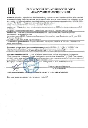 Циклоны для очистки воздуха - декларация ТР ТС