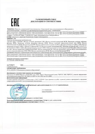Фильтры сетчатые жидкостные - декларация соответствия ТР ТС