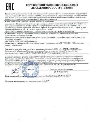 Грязевики абонентские - декларация соответствия ТР ТС