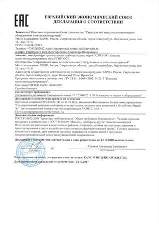 Клапан ПГВУ, ОСт - декларация соответствия