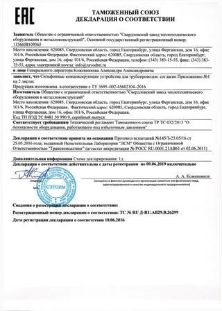 Сильфонные компенсаторы - декларация соответствия ТР ТС