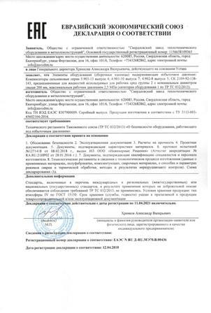 Сальниковый компенсатор - декларация соответствия ТР ТС