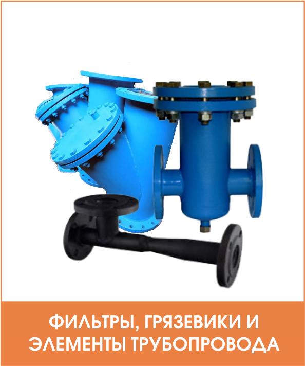 Фильтры, грязевики и элементы трубопровода
