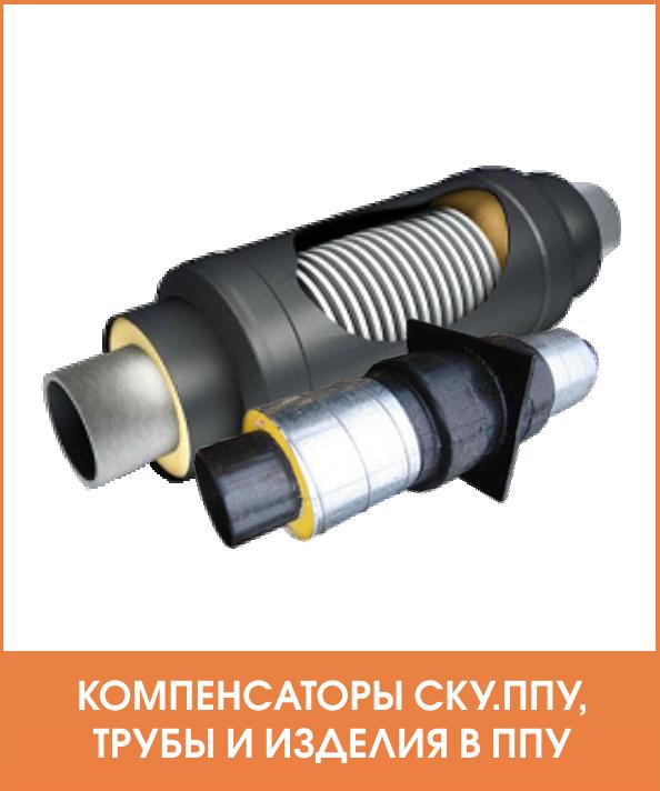 Компенсаторы СКУ.ППУ