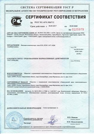Линзовые компенсаторы - сертификат соответствия