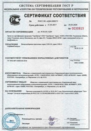Воздухосборники проточные А1И -сертификат соответствия
