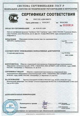 Элеваторы и элеваторные узлы - сертификат соответствия