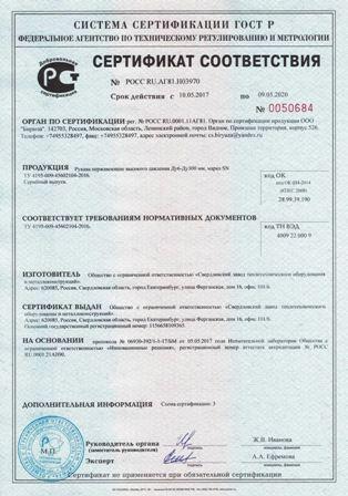 Металлорукава, гибкие соединения - сертификат соответствия ГОСТ Р