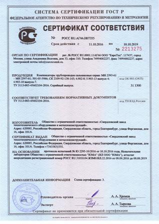Сальниковые компенсаторы - сертификат соответствия