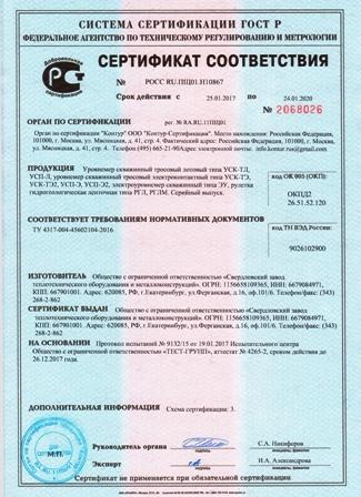Уровнемеры скважинные - сертификат соответствия