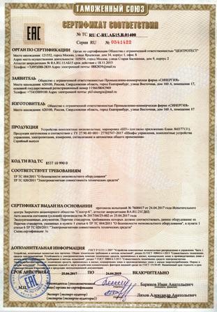 Шкафы управления ШУ - сертификат соответствия ТР ТС